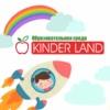 """Образовательные ясли и сад-школа """"Kinder Land"""""""