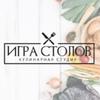 Кулинарная студия в Москве ИГРА СТОЛОВ