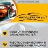 Магазин Автодетали62 & Автосервис ГАРАЖ