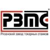 Рязанский завод токарных станков