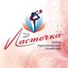 """""""Ласточка"""" Художественная гимнастика в Самаре"""