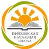 Ефремовская начальная школа
