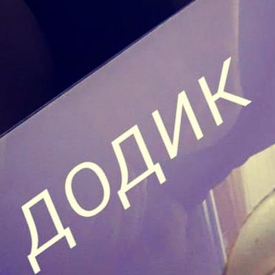 Твой Котик, Киев