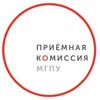 Приёмная комиссия МГПУ