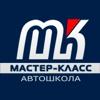 Автошкола Мастер-Класс Нижний Новгород 410-14-60