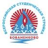 Всероссийская Студенческая Стройка БОВАНЕНКОВО