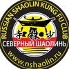 Шаолинь (SHAOLIN)