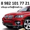 Выкуп авто | Скупка | Челябинск | Авторынок