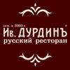 """Дурдинъ"" -русский пивной ресторан №1!"