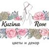 Kuzina Rose | Доставка цветов в Барнауле