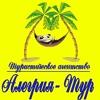 Туристическое агентство Алегрия-Тур