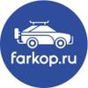 Фаркопы в Москве, СПб и доставкой по РФ
