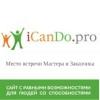 iCanDo.pro - место встречи Мастера и Заказчика