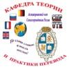 Кафедра теории и практики перевода ВолГУ