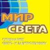 МИР СВЕТА гипермаркет свето- и электротехники