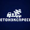 БЕТОН В СПБ /Бетон Экспресс/БетонЭкспресс