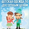 Caimano, Color Kids, Satila - одежда для детей