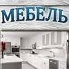 Мебель на заказ Волгодонск