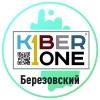 KIBERone Березовский