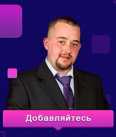 Аксенов Александр, Бийск