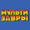 МультиЗавры ☼ Кострома ☼ 1 декабря
