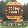 База отдыха Подворье. Ленинградская область