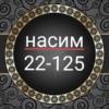 Насим Ахмедов 22-125