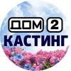 Кастинг-служба «ДОМ-2»