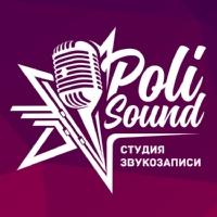 "Омск | Студия Звукозаписи | ""POLISound"""