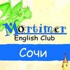 Языковой центр Mortimer English Club