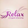 """Студия красоты """"Relax"""" (Дубна)"""