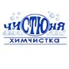 Чистка ковров и мебели в Новосибирске