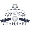 Правовой стандарт-Курганская коллегия адвокатов