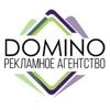 """Рекламное агентство """"DOMINO"""""""