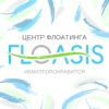 ЦЕНТР ФЛОАТИНГА FLOASIS | Москва