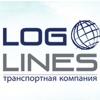 """Транспортная компания """"ЛогЛайнс"""""""