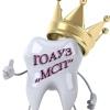 Мончегорская стоматологическая поликлиника
