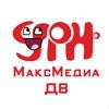 Макс-Медиа ДВ
