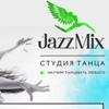 Студия современного танца JazzMix Пермь