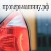 проверьмашину.рф