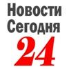 Новости 24 Сегодня