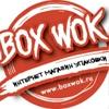 BOXWOK- Упаковка для фаст-фуда