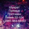 Шухрат Эсанкулов 22-104