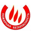 Бизнесстрой - пожарная безопасность