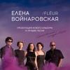 19/09 - Елена Войнаровская/FLЁUR в Волгограде