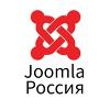 Joomla Russia