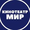 Кинотеатр «Мир» в Казани