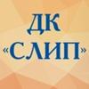 """Дом культуры """"Слип"""""""