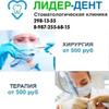 Семейная стоматология Уфа «ЛидерДент»