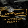ДЕШЁВАЯ ПРОКАЧКА И НАКРУТКА В GTA 5 ONLINE